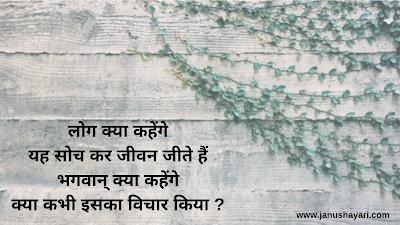 hindi shayari, hindi quotes about life