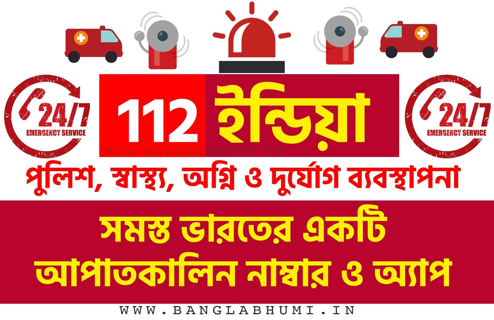 112 India - Emergency Number for All India and West bengal