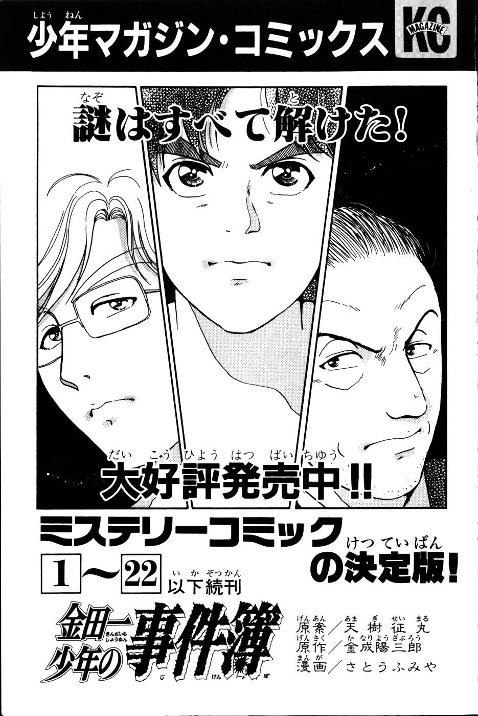 Psychometrer Eiji chapter 26 trang 31