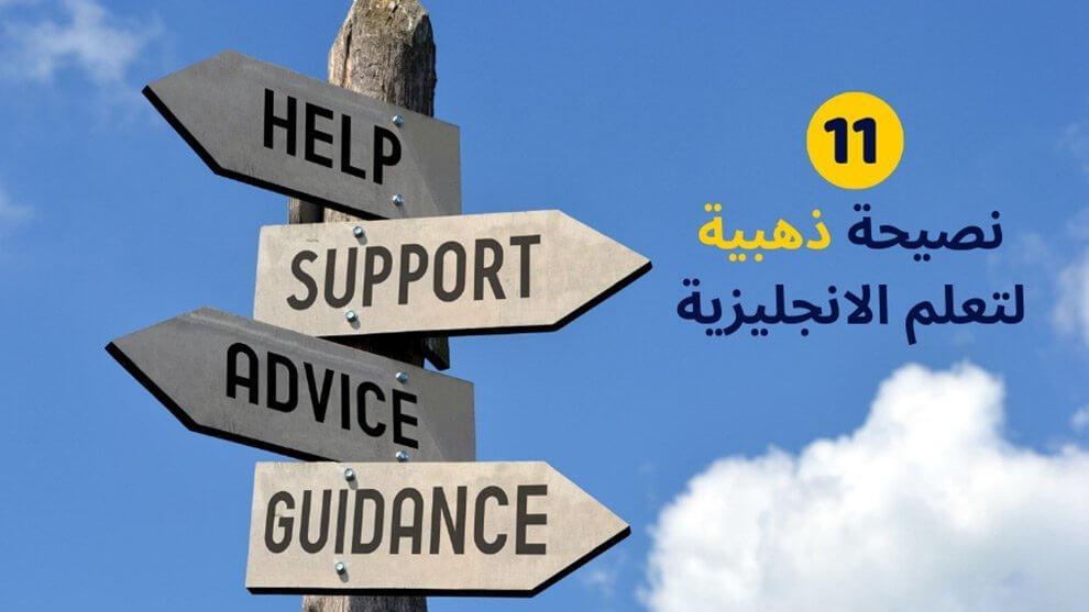 نصائح-لتعلم-اللغة-الإنجليزية