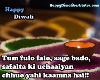 Deepawali Status in hindi