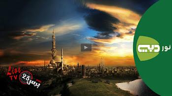 بث مباشر قناة نور دبي