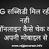 एलपीजी गैस सब्सिडी आनलाइन कैसे चेक करे How To Check Bharat,Hp,Indane Gas Subsidy
