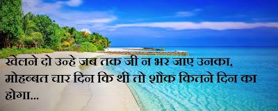 Short Life Status for Whatsapp in Hindi