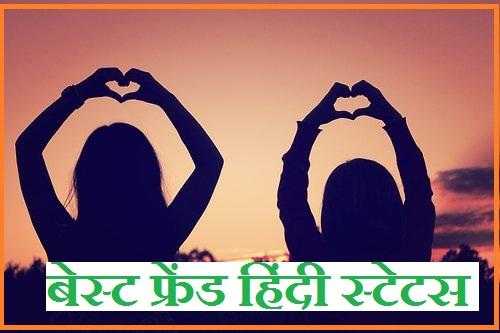 Best Friend Hindi Status | बेस्ट फ्रेंड हिंदी स्टेटस