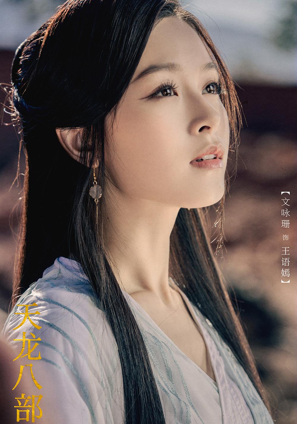 Hình ảnh Tân Thiên Long Bát Bộ