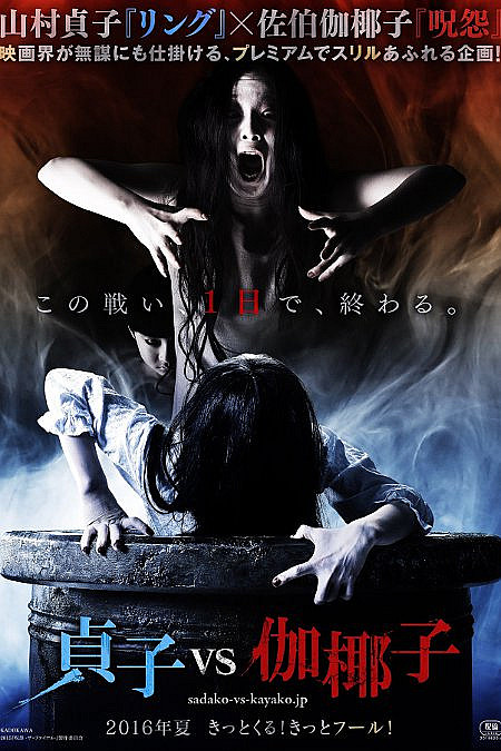 Sinopsis Film Horror Jepang Sadako Vs Kayako 2016 (The Ring vs The Grudge)