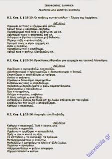 Λεξιλόγιο Ξενοφώντος Ελληνικά - Αρχαία Α' Λυκείου