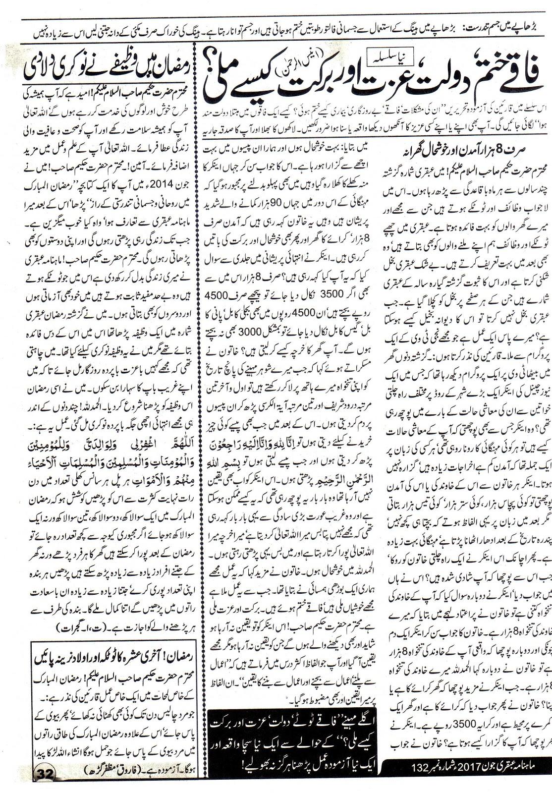 Page 32 Ubqari Magazine June 2017