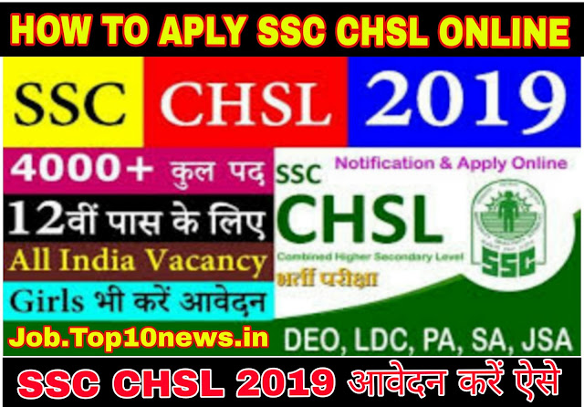 how to apply ssc chsl online form