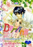 ขายการ์ตูนออนไลน์ Darling เล่ม 45