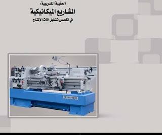 المشاريع الميكانيكية pdf
