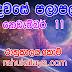 රාහු කාලය | ලග්න පලාපල 2019 | Rahu Kalaya 2019 |2019-11-11