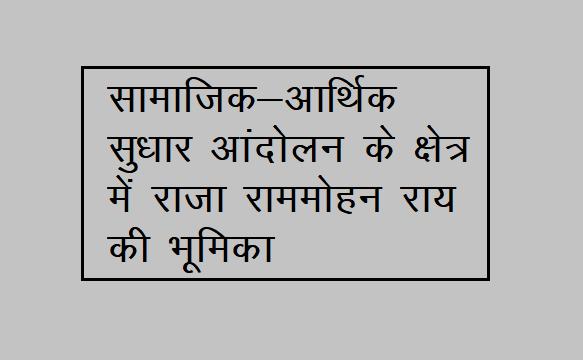 'धार्मिक-सामाजिक सुधार आन्दोलन के क्षेत्र में राजा राममोहन राय का नाम सर्वोपरि है।' स्पष्ट कीजिए।
