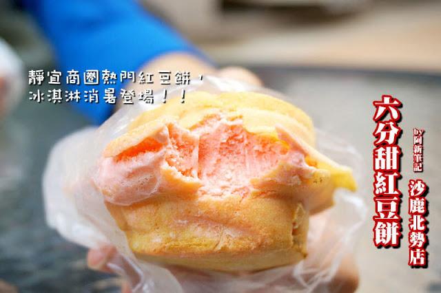 fb - 台中紅豆餅推薦│台中特殊口味紅豆餅攻略懶人包