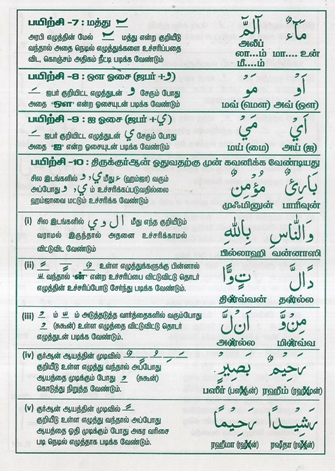 Learn quran online in tamil