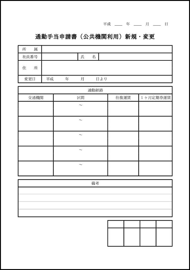 通勤手当申請書(公共機関利用)新規・変更 010