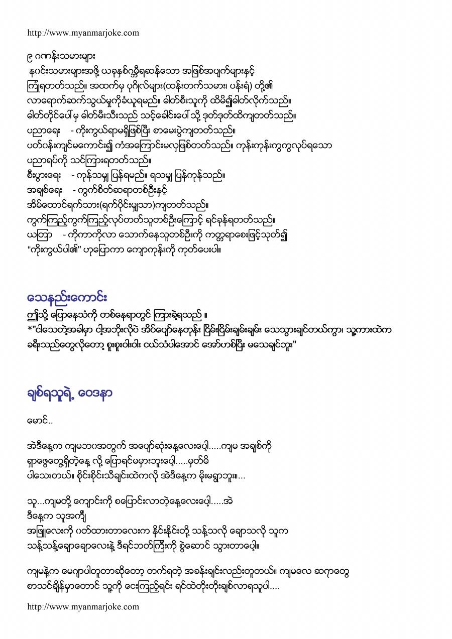 Fortune Telling, myanmar jokes