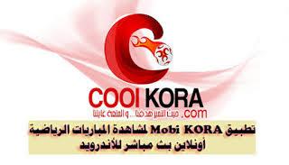 تحميل تطبيق موبى كورة mobi kora لمشاهده المباريات على هاتفك