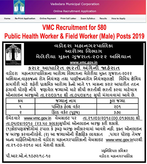 VMC Recruitment for 580 Public Health Worker & Field Worker (Male) Posts 2019