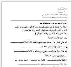 أوراق عمل مراجعة اللغة العربية