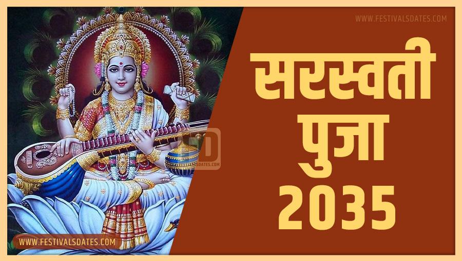 2035 सरस्वती पूजा तारीख व समय भारतीय समय अनुसार
