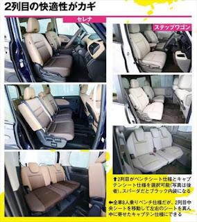 新型セレナ ステップワゴン 2列目3列目シート 比較