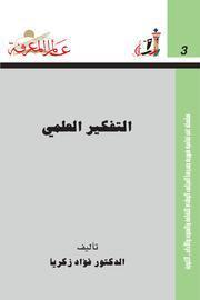 تحميل كتاب التفكير العلمي للدكتور فؤاد زكريا pdf