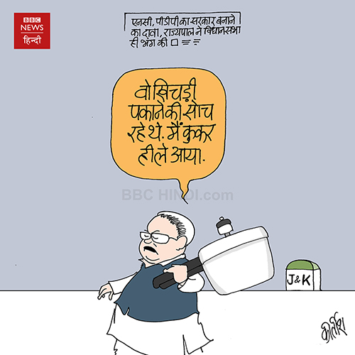 indian political cartoon, cartoons on politics, cartoonist kirtish bhatt, indian political cartoonist, jammu kashmir, bjp cartoon