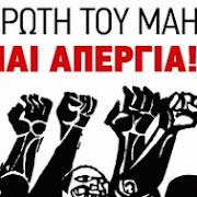 Ανακοίνωση Εργατικού Κέντρου Λαυρίου με αφορμή την πρωτοβουλία της δημοτικής αρχής για την πρώτη Μάη