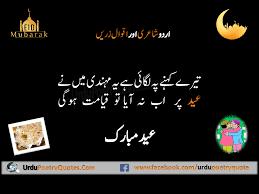 Tery Kehny Pay Lagai Hai Ye Mehndi - Eid Poetry - Eid Sad Poetry Pics - Eid Poetry For Facebook - Eid Shayari - Urdu Poetry World