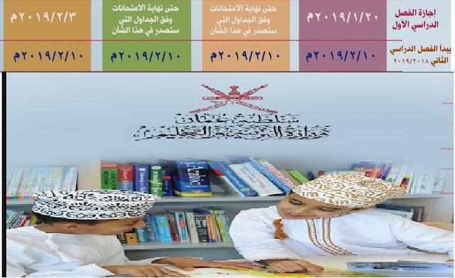 اجازة لافصل الدراسي الاول سلطنة عمان 2018-2019