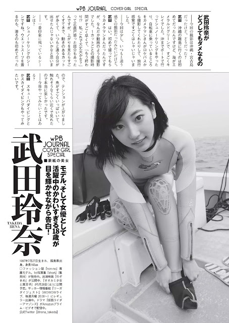 Takeda Rena 武田玲奈 Weekly Playboy 2016 No 19-20 Images 07