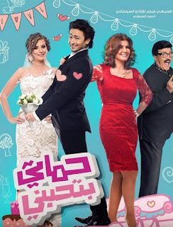 فيلم حماتي بتحبني, مشاهدة وتحميل فيلم حماتي بتحبني اون لاين بجودة عالية HD