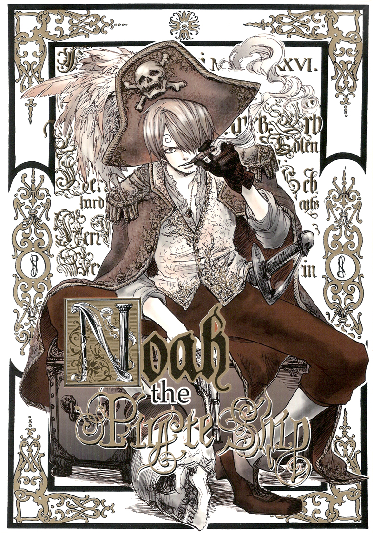 Hình ảnh Pirate%252520Ship%252520Noah%252520 %252520Volume%25252001 Pirate_Ship_Noah_01 in One Piece Doujinshi - Pirate Ship Noah