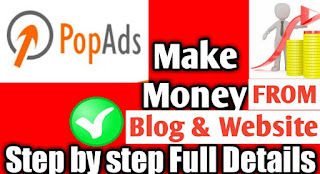 PopAds Ads Network: Blog Website Se Paise Kaise Kamaye ? Step by step 2017