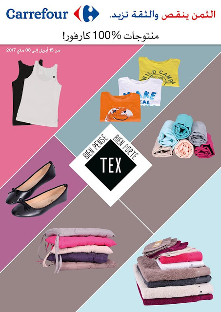 catalogue tex carrefour avril mai 2017
