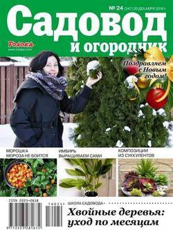 Читать онлайн журнал<br>Садовод и огородник (№24 декабрь 2016)<br>или скачать журнал бесплатно