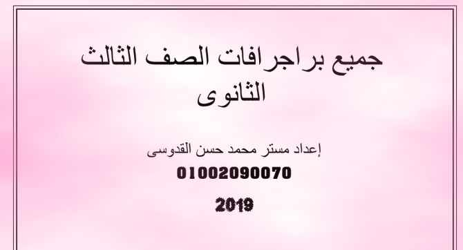 جميع براجرافات اللغة الانجليزية للثانوية العامة 2019 - موقع مدرستى