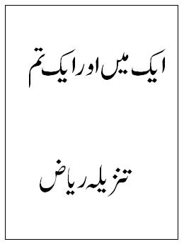 Download Books here: Aik Main Aur Aik Tum