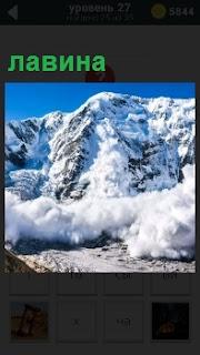 С высоких гор мощно и шумно спускается снежная лавина, ничего вокруг не видно и опасно