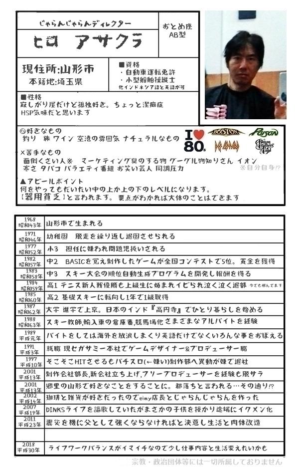 """Hiro """"JP"""" Asakura  じゃらんじゃらん ディレクター 朝倉寛明"""