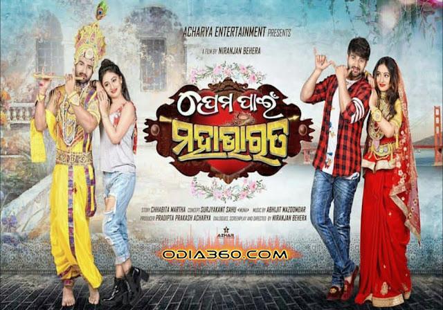 Prema Pain Mahabharat Odia film Poster, Motion Poster