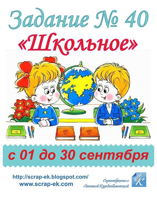 """Задание сентября - """"Школьное""""."""