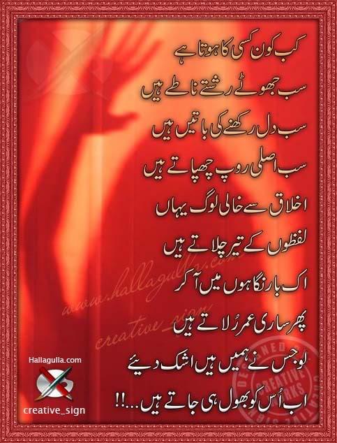 red moon meaning in islam in urdu - photo #15