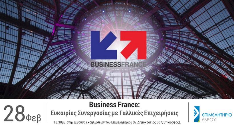 Επιμελητήριο Έβρου - Business France: Ευκαιρίες συνεργασίας με γαλλικές επιχειρήσεις