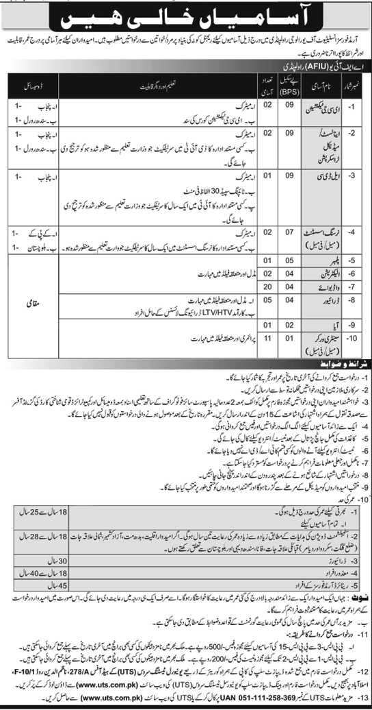 Armed Forces Institute of Urology Rawalpindi Jobs 2020 – Apply Online Official Advertisement