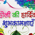 Happy Holi Inspiring Hindi Message and Quotes with Wallpaper