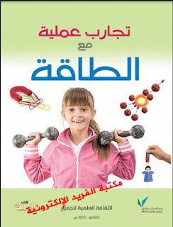 تحميل كتاب تجارب عملية مع الطاقة pdf ، برابط مباشر مجاناً ، تجارب سهلة وآمنة للأطفال الصغار ، موسوعة تجارب عملية pdf ، Practical experiments with energy