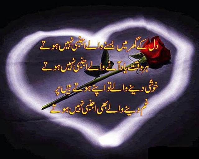 the best status for whatsapp 2017 urdu ghazal in urdu Dil ke ghar mai basne walay ajnabi nahi hote